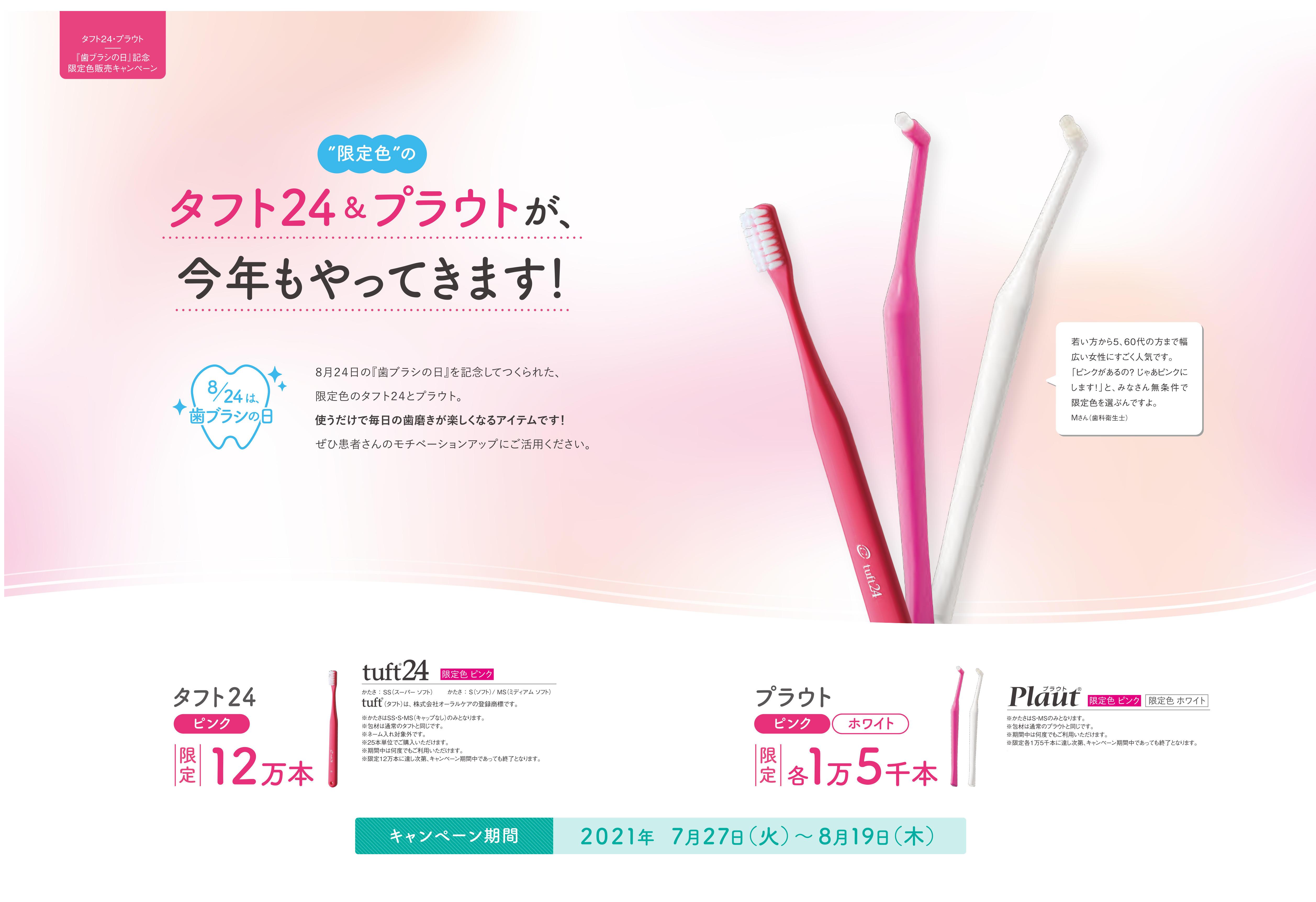 https://www.oralcare.co.jp/information/images/2021_limitedcolor.jpg
