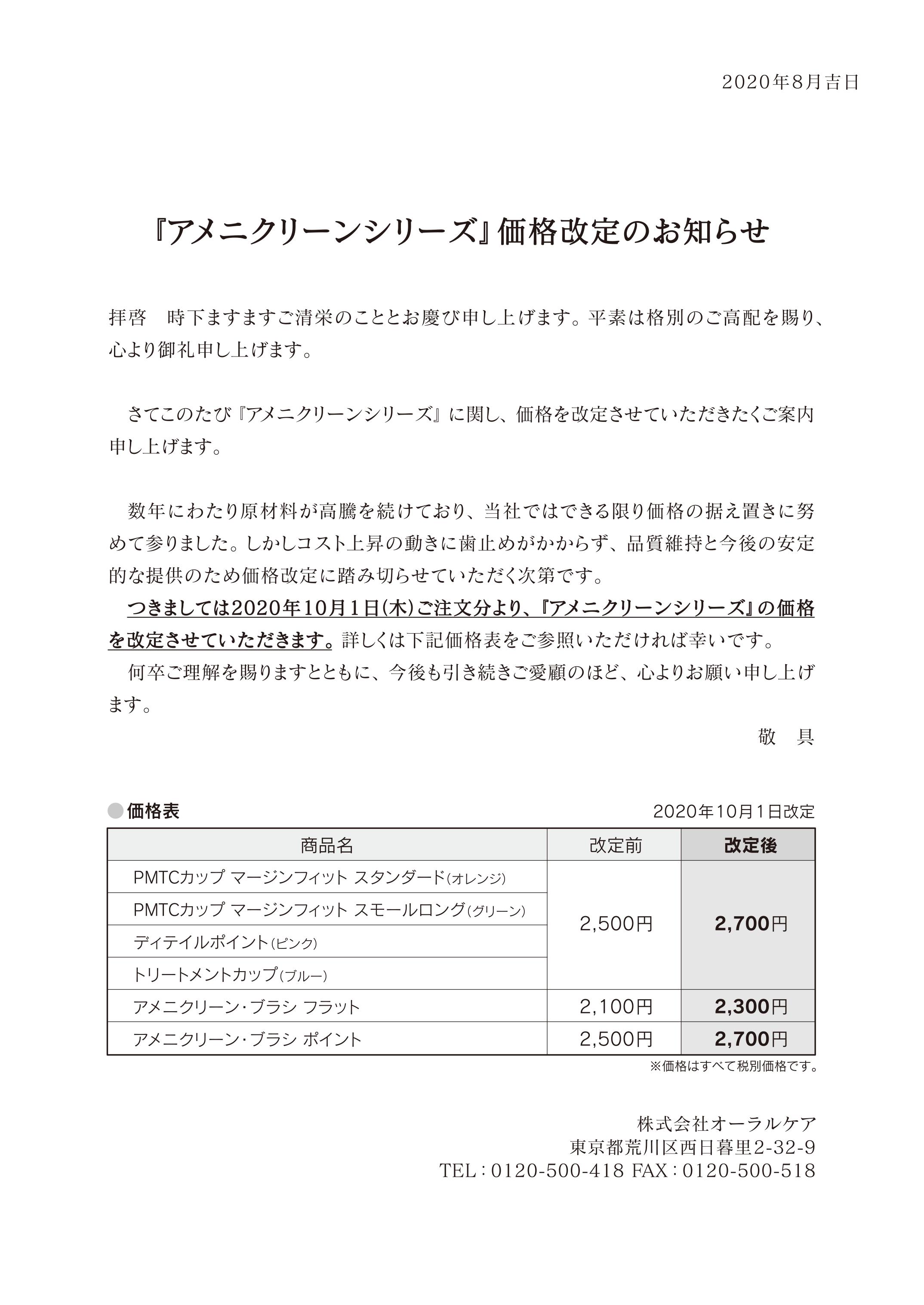 価格改定のお知らせ(直販)out.png